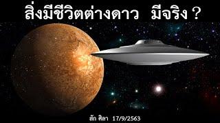 สิ่งมีชีวิตต่างดาว มีจริง ? /เป็นข่าวดังข่าวใหญ่ล่าสุดวันนี้ 17/9/2563