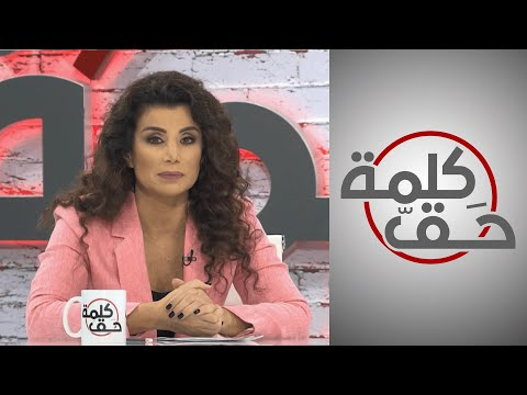 التحرش الجنسي بالنساء في أماكن العمل  - 21:59-2020 / 1 / 16