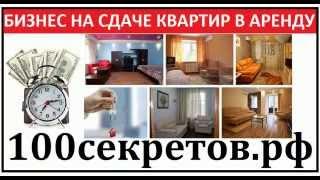 48кейс 1 100 000р  в месяц на посуточной аренде квартир(В кейсе подробно описано как организовать в Вашем городе бизнес по сдаче квартир с посуточной и почасовой..., 2015-06-26T11:09:47.000Z)
