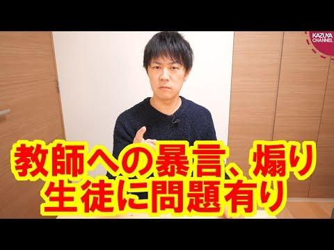2019/01/19 体罰はダメだけど町田総合高校の件は生徒に相当問題があるだろ