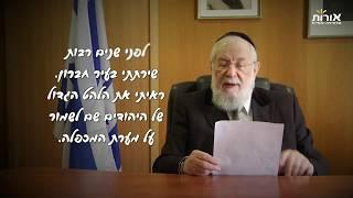 ערוץ אורות - הרב ישראל לאו -פרשת חיי שרה - למה משנה היכן קוברים אדם?