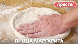Пицца Маргарита Рецепт | Как приготовить пиццу в духовке | Pizza Margherita | Вадим Кофеварофф