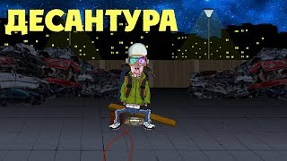 НА РАЙОНЕ - ДЕСАНТУРА