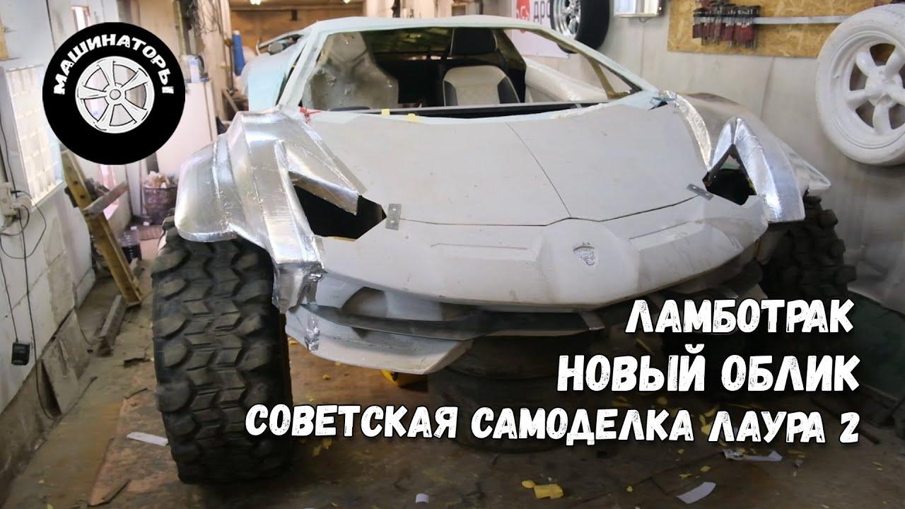 """ЛАМБОТРАК. Новый кузов. Советский спорткар """"ЛАУРА 2"""""""