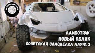 ЛАМБОТРАК. Новый кузов. Советский спорткар