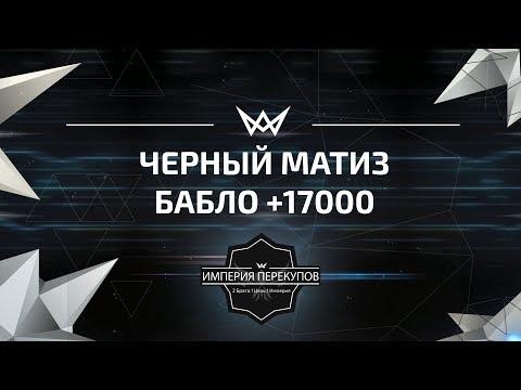 Черный Матиз +17000