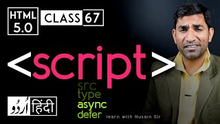 Script tag with async and defer attribute - html 5 tutorial in hindi - urdu - Class - 67