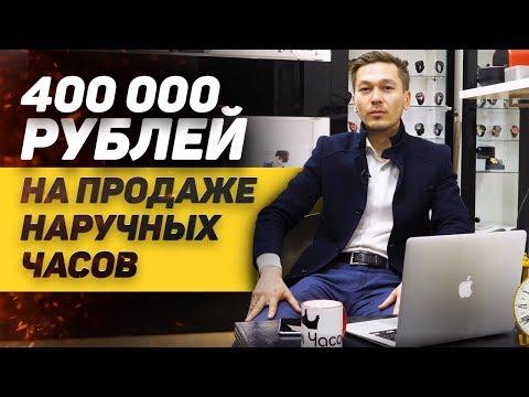 400 000 рублей на продаже наручных часов. Как начать зарабатывать, не уходя с работы по найму?