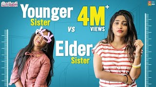 Elder Sister  Vs Younger Sister || Dhethadi || Tamada Media
