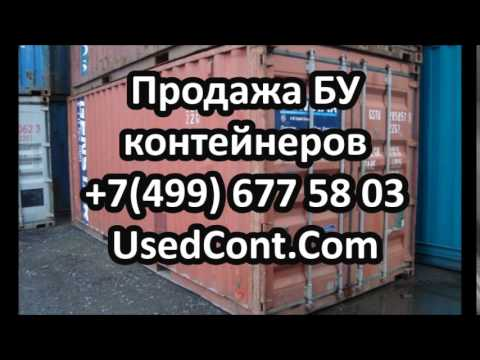 Каталог морских контейнеров 20, 40, 45 футов: цены, характеристики, фото. Продажа контейнеров новых и бу, доставка 1-3 дня по спб. Прайс-лист. Оформите заявку.