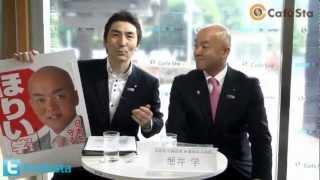 「CafeSta」青年局「決戦は金曜日」北海道9区・堀井学支部長(2012.10.12)