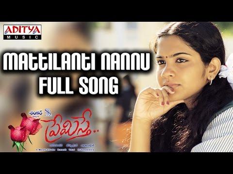 Mattilanti Nannu Full Song Ll Premisthe Movie Ll Bharath, Sandhya