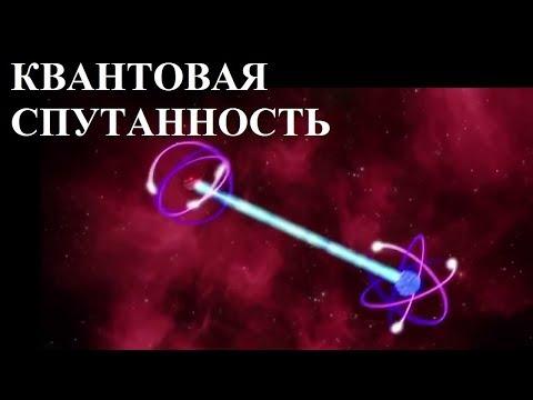 КВАНТОВАЯ СПУТАННОСТЬ