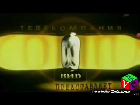 Ещё одна Смешная Заставка Телекомпании ВИД)))