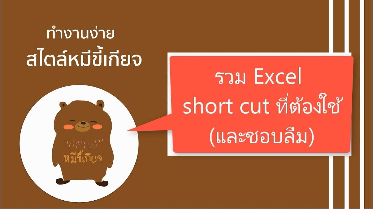 Excel Tips: รวม Excel short cut ที่ต้องใช้ (และชอบลืม ...