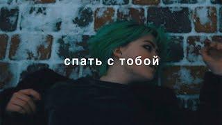Смотреть клип Пошлая Молли - Спать С Тобой