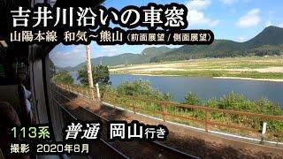 吉井川沿いの車窓  -山陽本線113系 普通岡山行き 和気~熊山 前面/側面展望 2020年8月