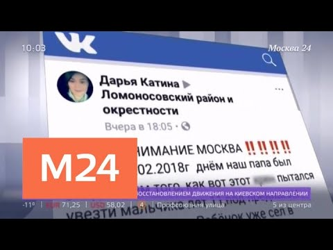 Смотреть фото Столичная полиция проверяет информацию о водителе, заманивающем детей в машину - Москва 24 новости россия москва