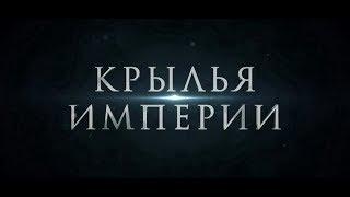 Григорий Лепс  Крылья Империи ( СЕРИАЛ )