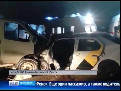 В аварии на трассе Ярославль-Рыбинск погибли люди