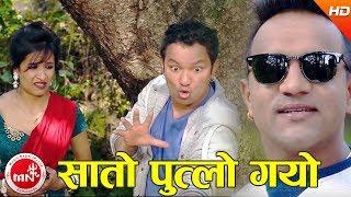 New Lok Dohori | Satoputlo Gayo - Prakash Katuwal & Bhumika Giri | Ft.Mahadev & Reshma Timilsina