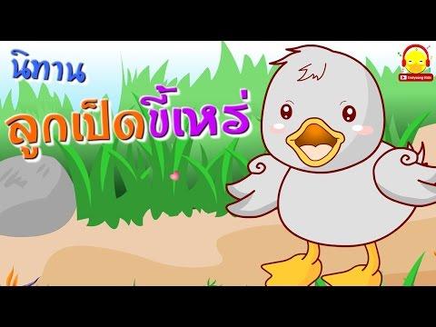นิทานอีสป ลูกเป็ดขี้เหร่ฉบับย่อ | นิทานก่อนนอน Thai ugly duckling bedtime story | indysong kids