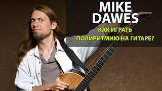 Как играть гипнотическую полиритмию на гитаре, урок от Mike Dawes