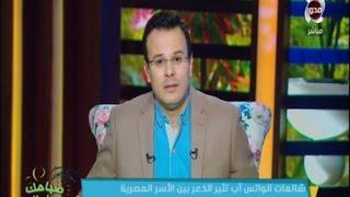 هيثم سعودي : في ذعر وخوف بين الأسر المصرية بسبب رسائل على الواتس آب !! | صباحك عندنا