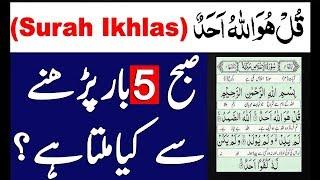 Surah Ikhlas wazifa for love in urdu | Surah Ikhlas For Children | Islam Advisor