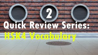 HSK 4 600 New Words Lesson 2 | HSK Vocabulary Quick Review