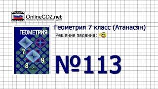 Задание № 113 — Геометрия 7 класс (Атанасян)