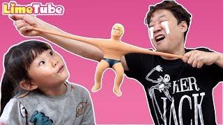 스트레치 암스트롱 따라하기 근육맨 장난감 놀이 Play with a strange stretch Armstrong toy 라임튜브