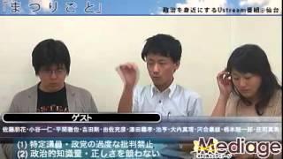 まつりごと〜政治を身近にするUstream番組 - Captured Live on Ustream ...