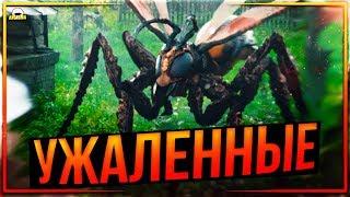 ТРЕШ ОБЗОР фильма Ужаленные