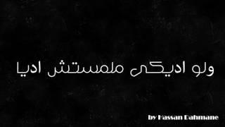 Lyrics Mouch Akhaf كلمات مش هخاف