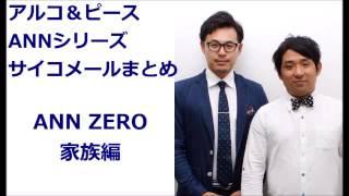 アルコ&ピースオールナイトニッポンZERO内コーナー「家族」に届いたサ...