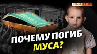 Муса Сулейманов: все, что известно о гибели ребенка | Крым.Реалии ТВ