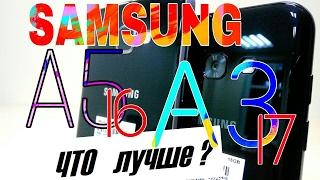 Samsung Galaxy A3 2017 vs Samsung A5 2016. Цена одна - а внутри что?