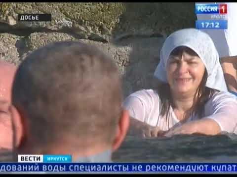 Выпуск «Вести-Иркутск» 17.01.2020 (17:00)
