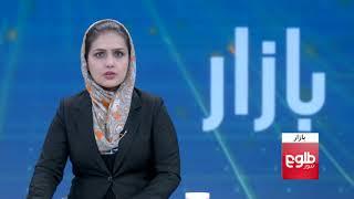 BAZAR: Kabul-Jakarta Economic Cooperation Discussed