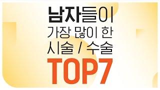 남자들이 좋아하는 시술/수술 TOP7 #눈매교정? #코…