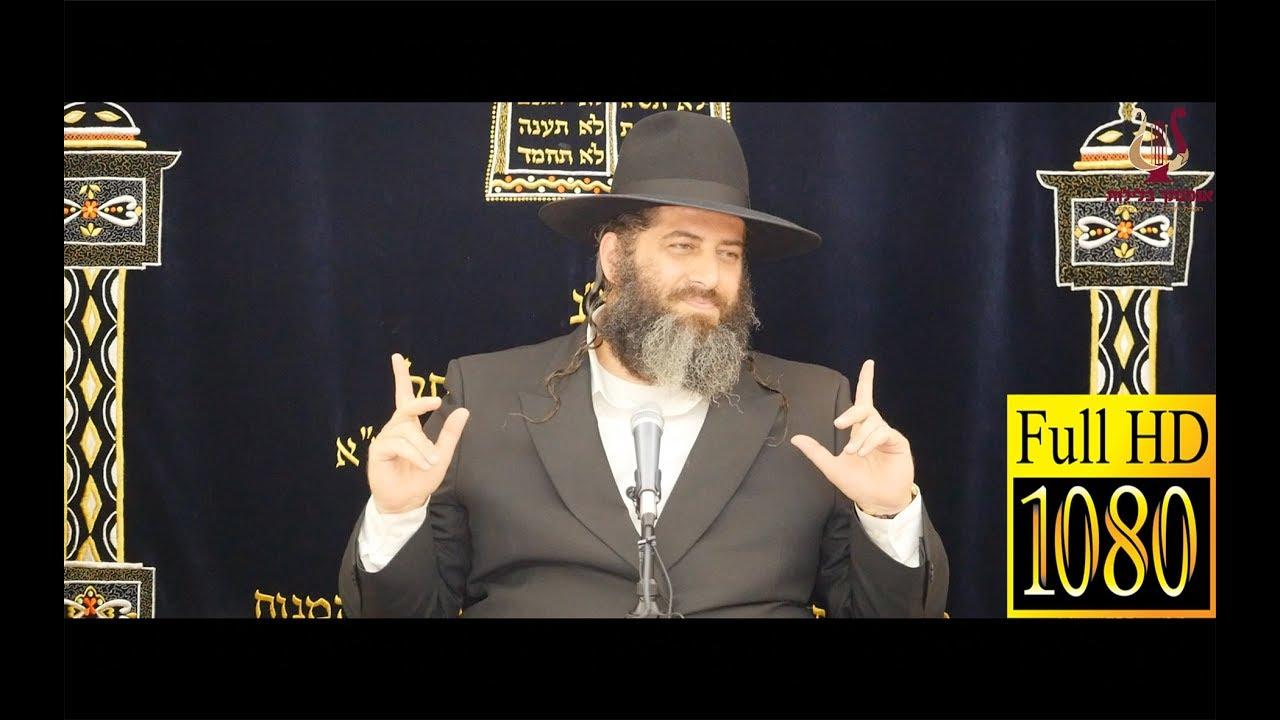 הרב רונן שאולוב בשיעור שכל יהודי חייב לשמוע לפני ראש השנה   מה נבקש בראש השנה - ירושלים 30-8-2018
