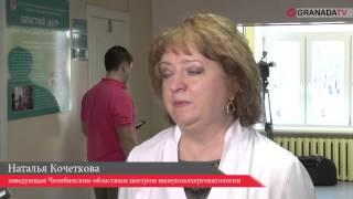 Где вылечить аллергию и хроническую усталость в Челябинске