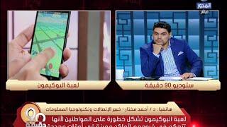 بالفيديو..رئيس المركز القومي للبحوث السابق للمصريين: لا تلعبوا «البوكيمون»