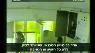 גנבי חשמל חדשות ערוץ 2.  גיל מרום