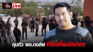 คุมตัว ผอ.กอล์ฟ #โจรเหี้ยมชิงทอง มาที่สถานีตำรวจท่องเที่ยวลพบุรี   อีจัน EJAN
