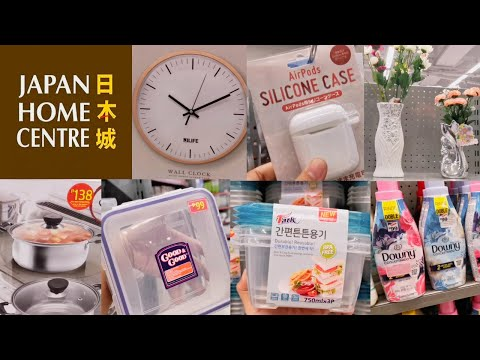 WINDOW SHOPPING SA JAPAN HOME CENTRE! Food Containers, Home Decor, Organizers and more!