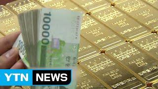 도금한 가짜 금괴로 135억 투자금