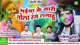 Bhaiya Ke Sari Tola Rang Lagahu | Cg Holi Song | Rakesh Chandra | Cg Song | Chhattisgarhi Song