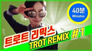 The 신난다♡ 트로트 리믹스 ( Trot Remix ) 40분 Vol.1 ( 리믹스 by 개구리 디제이 )